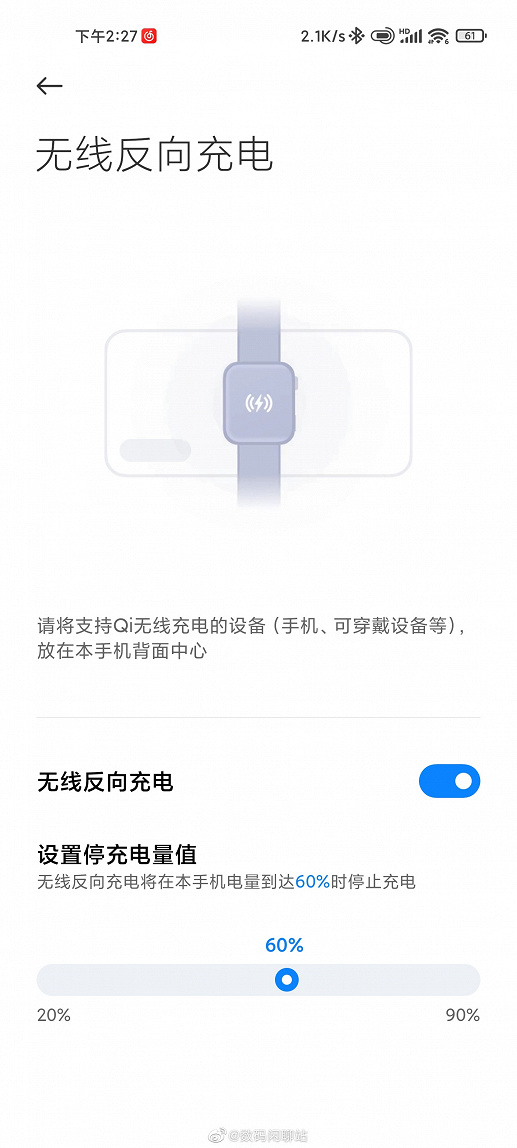 New Xiaomi smartwatch will be able to charge from a smartphone