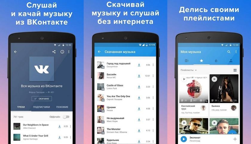 Mail.Ru выпустила музыкальный плеер для «ВКонтакте»