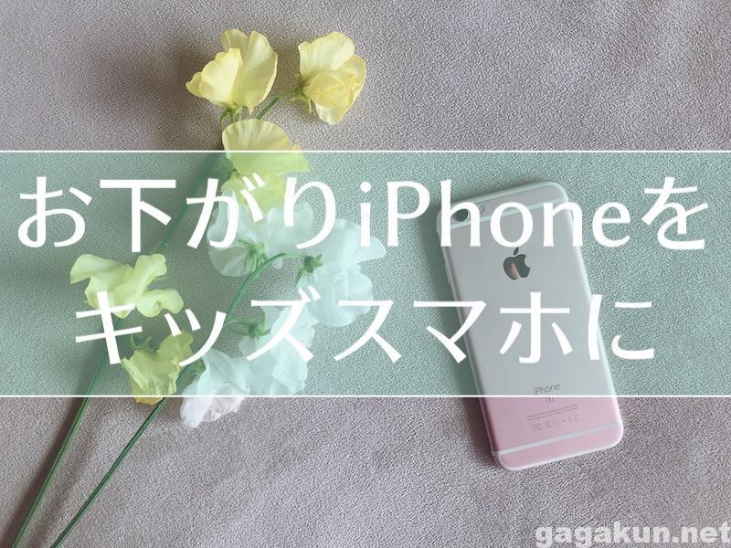 kidsiphone-img