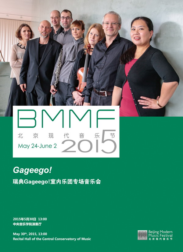 Affisch för Gageego! under Bejing Modern Music Festival 2015