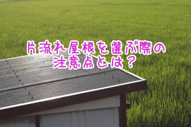 片流れ屋根を採用する際の注意点