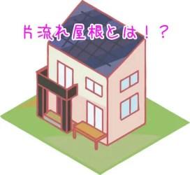 片流れ屋根とは?メリット&デメリットからみる特徴から選ぶのがベスト