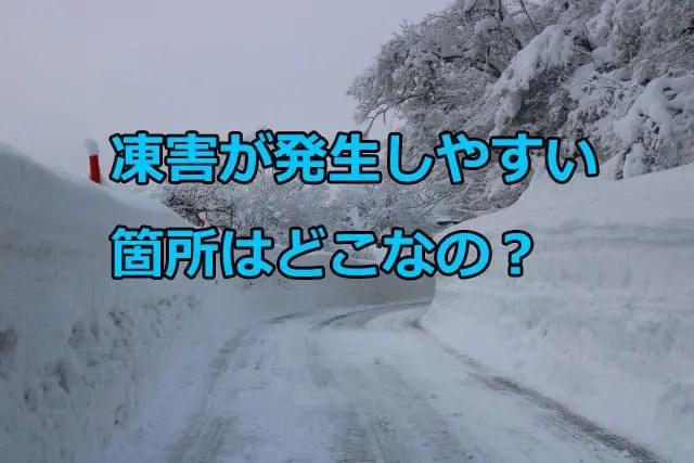 凍害が発生しやすい箇所は?