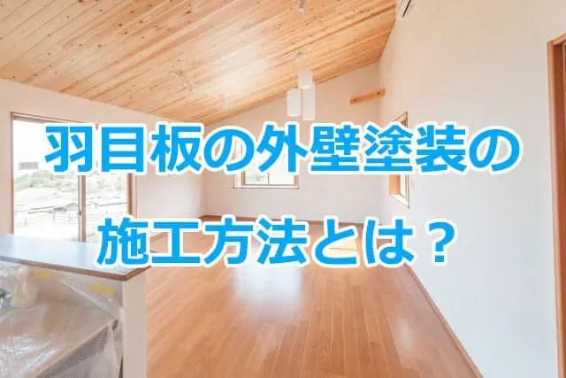 羽目板の外壁塗装の施工方法について