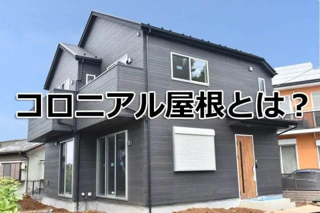 コロニアル屋根とは?どんな屋根の事?