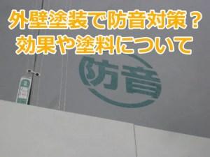 外壁塗装で防音対策ができる!?ちゃんと効果はあるの!?