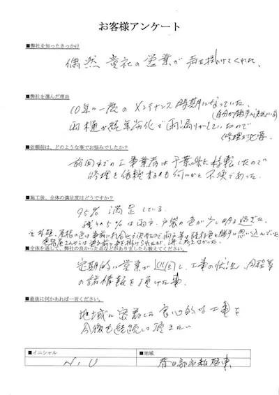 埼玉県春日部市のU様邸のお客様アンケート