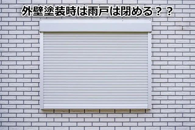 外壁塗装時には雨戸は閉めるの?
