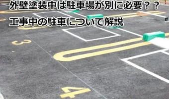 外壁塗装中は駐車場が別に必要?工事中の車について解説