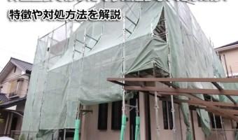 外壁塗装でぼったくりに遭わないためには!?特徴や対処方法を解説