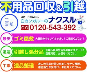 東京・埼玉・千葉で不用品回収・遺品整理ならナクスル