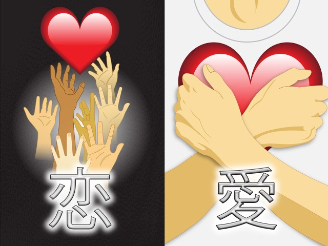 """Why does Japanese have two kanji for """"love""""? - GaijinPot"""