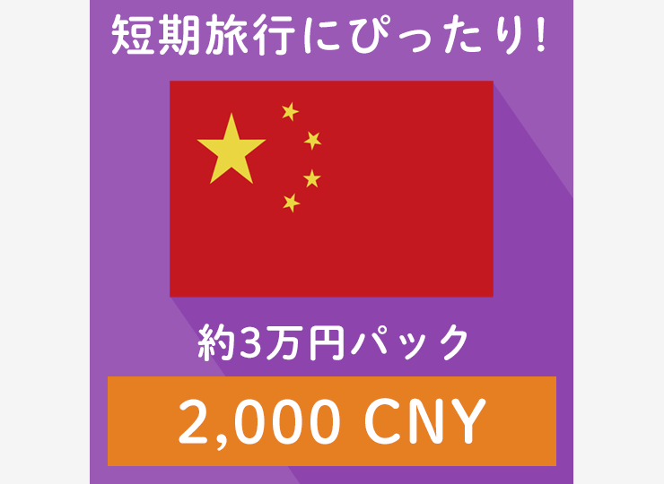 2,豪ドル,通貨ペアの現在の為替レートは,000人民を宅配で簡単に外貨両替。   外貨両替ドットコム