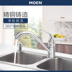 Moen Kitchen Faucets Buy Sink 摩恩厨房水龙头冷热全铜洗碗 摩恩厨房水龙头冷热全铜洗碗品牌 图片 Span Class H 摩恩 厨房龙头冷热 5 摩恩厨房龙头