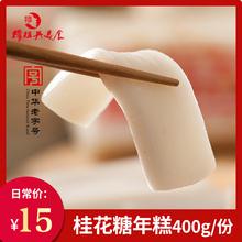 PAGIN-寧波特gx傳統手寧波特g工米cp糕夾心糕零食(小)吃現做糕點心包郵x傳-桂花糕-九江村地片公司