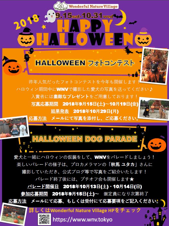 HALLOWEEN DOG PARADE 【2018/9/19更新】