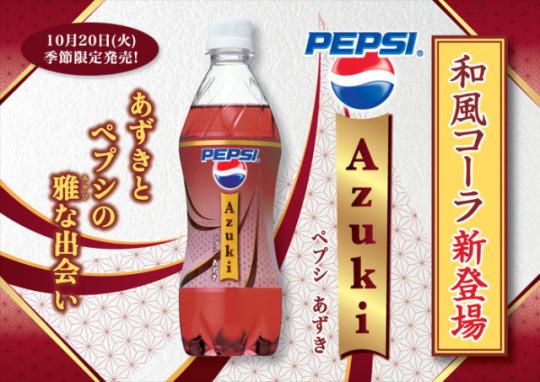 https://i0.wp.com/gakuranman.com/eng/wp-content/uploads/2009/10/azuki_pepsi.jpg