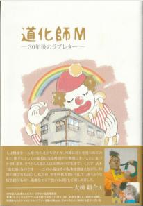 道化師M-表紙