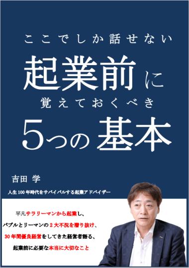 gaku-ebook-cover