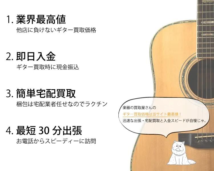 楽器の買取屋さんをおすすめする4つの理由