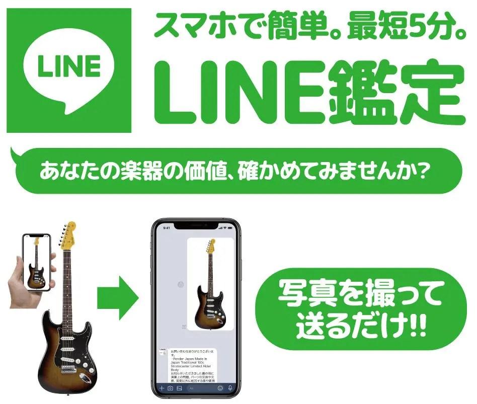 イシバシ楽器のLINE鑑定
