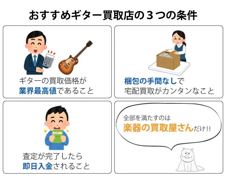 おすすめのギター買取店の3つの条件