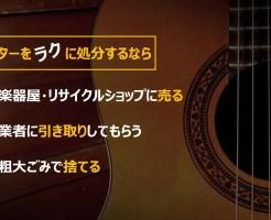 ギターを処分する方法