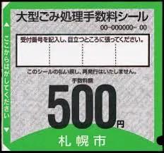 札幌市の粗大ゴミ処分シール