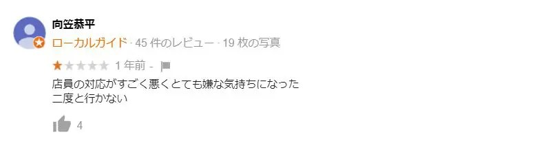 G-CLUB渋谷店への口コミ