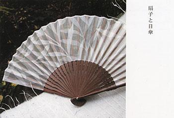 久保紀波「扇子と日傘」展
