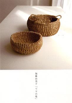 加藤由美子「ワラの篭」展