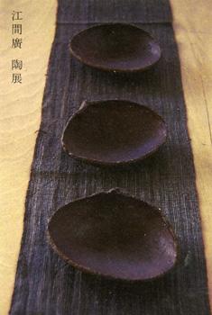 江間 廣 陶 展