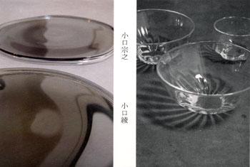 小口宗之 + 小口綾 ガラス展