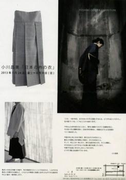 小川昌美「日本の布の衣」