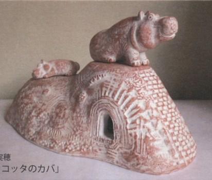 山田実穂「テラコッタのカバ」