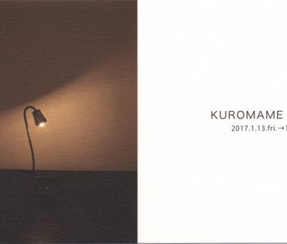 KUROMAME light