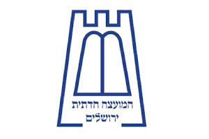 המועצה-הדתית-ירושלים