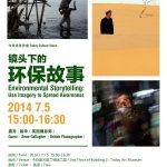 Upcoming Talk at the Today Art Museum – Beijing – 5 July