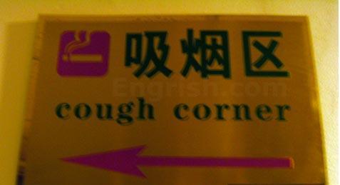 cough-corner1