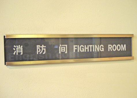 fighting-room
