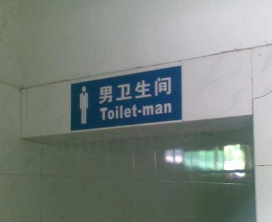 toilet-man
