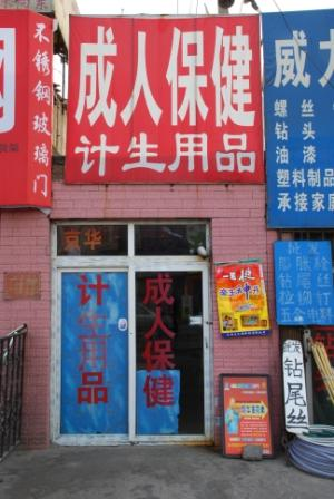 sex shop china
