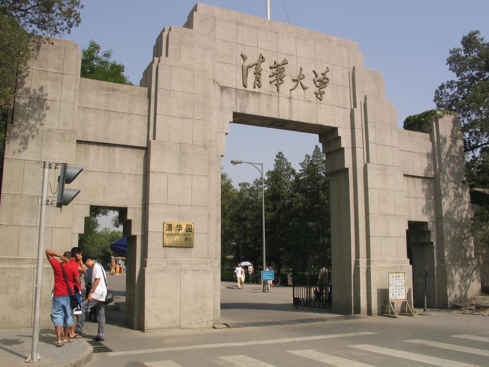 Tsinghua daxue