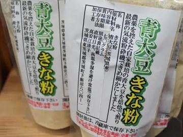 青大豆きな粉