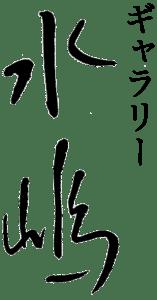 Gallery_Mizushima
