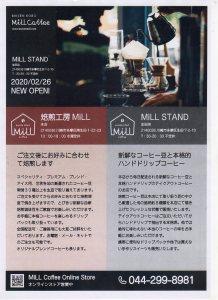 焙煎工房MILL生田店2月26日オープン!!