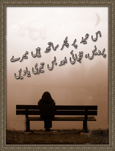 Heart Touching Quotes In Urdu Wallpapers Eid Sad Poetry Video Amp Pictures Gallery
