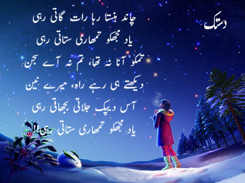 Best Friends Wallpaper With Quotes In Hindi Eid Shayari In Urdu Video Amp Pictures Gallery
