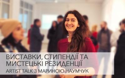 Персональні виставки, мистецькі резиденції та грантові програми. Про все це у Artist Talk з Мариною Наумчук.