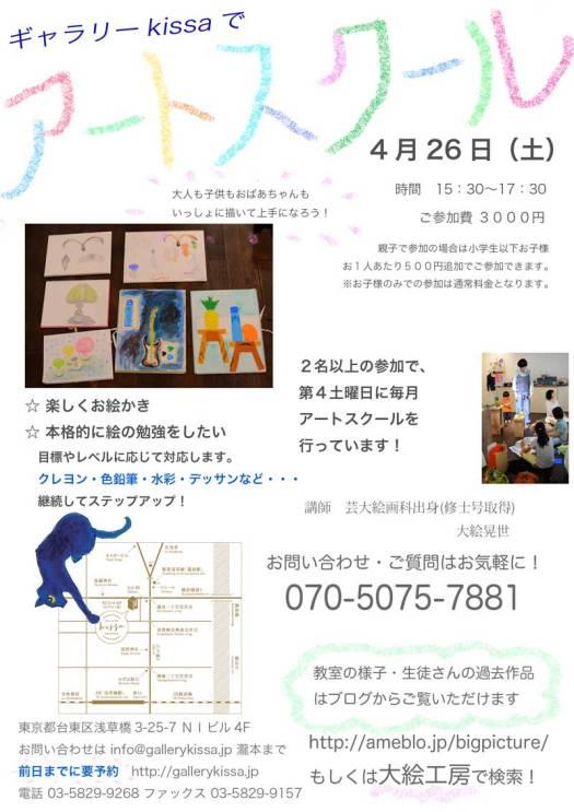 artschool_20140426